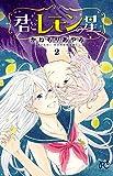 君とレモンの星(2): プリンセス・コミックス