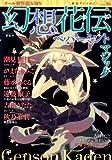 夢幻アンソロジー16 幻想花伝 ペパーミントマジック