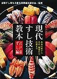 現代すし技術教本 【江戸前ずし編】