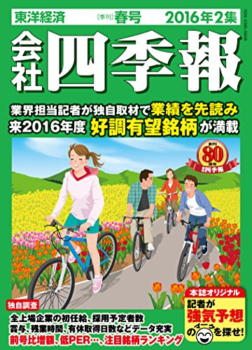 会社四季報 2016年 2集春号