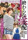 終わらない淫支配 [DVD]