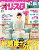 オリ☆スタ 5/23号 2011年