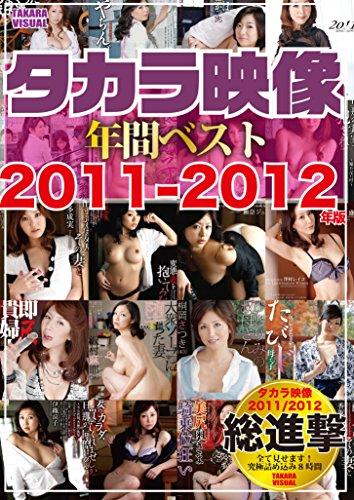 [] タカラ映像年間ベスト 2011年~2012年版 2枚組8時間