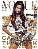 VOGUE NIPPON (ヴォーグ ニッポン) 2011年 03月号 [雑誌]