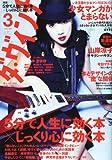 ダ・ヴィンチ 2011年 03月号 [雑誌]