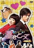 星をとって DVD-SET1