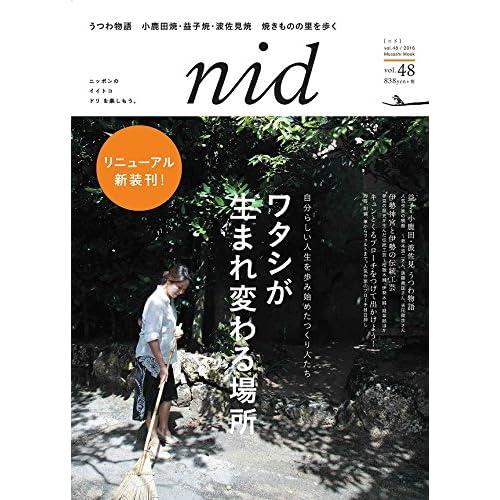 nid【ニド】 vol.48 ワタシが生まれ変わる場所 (Musashi Mook)