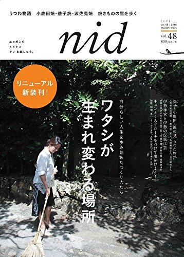 nid 2016年Vol.48 大きい表紙画像