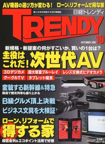 日経 TRENDY (トレンディ) 2010年 10月号 [雑誌]