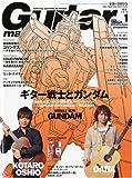Guitar magazine (ギター・マガジン) 2010年 01月号 [雑誌]