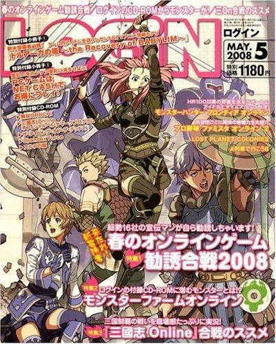LOG IN (ログイン) 2008年 05月号 [雑誌]