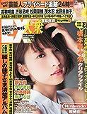 EX (イーエックス) 大衆 2015年 9月号 [雑誌]