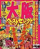 るるぶ大阪ベストセレクト'11~'12 (るるぶ情報版地域)