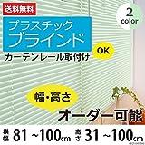 【幅:81~100cm × 高さ:31~100cmよりご指定ください】25mmスラット プラスチックブラインド ライトグリーン
