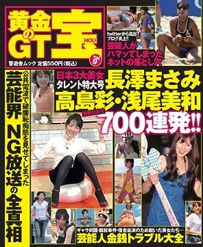 黄金のGT宝 vol.9 長澤まさみ 高島彩・浅尾美和700連発 (晋遊舎ムック)