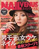 NAIL VENUS (ネイルヴィーナス) 2008年 09月号 [雑誌]