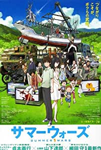 Summer Wars Plakat Movie Poster (27 x 40 Inches - 69cm x 102cm) (2009) Japanese