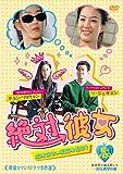 韓流ロマンスドラマ名作選 絶対彼女 [DVD]