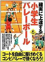 確実に上達する 小学生バレーボール (SPORTS LEVEL UP BOOK)