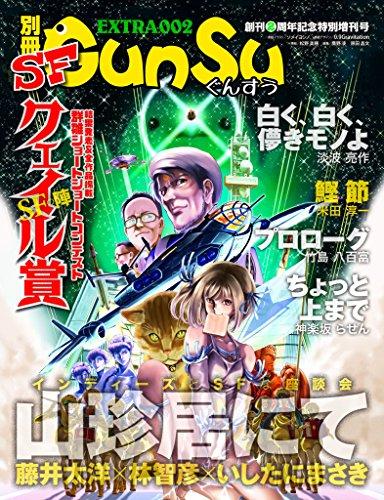 別冊群雛 (GunSu) 2016年 02月発売号 ? インディーズ作家と読者を繋げるマガジン ?