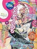 季刊S (エス) 2010年 07月号 [雑誌]
