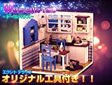 ドールハウス 手作りキットセットミニチュア Warm series (005 Warm Coffe Time)