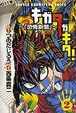 キガタガキタ! 2―「恐怖新聞」より (少年チャンピオン・コミックス)