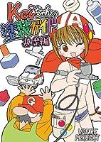 塗装・工作ガイドシリーズ Vol.1 Keiちゃんの塗装ガイドブック 基礎編 SP01