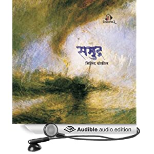 Amazon.com: Samudra: Marathi Audiobook (Audible Audio Edition): Milind