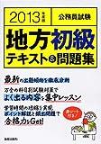 公務員試験 地方初級テキスト&問題集〈2013年度版〉