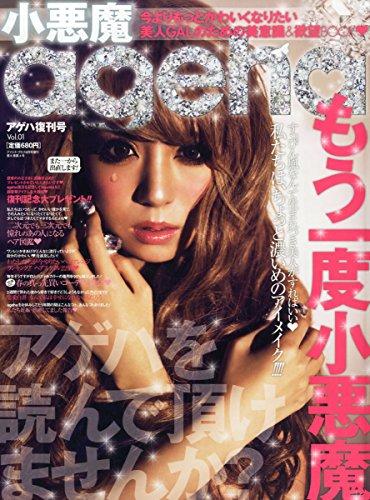 小悪魔ageha(アゲハ) Vol.1