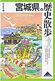 宮城県の歴史散歩