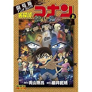 名探偵コナン 純黒の悪夢(上): 少年サンデーコミックス〔スペシャル〕