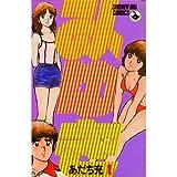 みゆき 1 (少年ビッグコミックス)