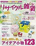 リサイクル雑貨 (レディブティックシリーズno.3803)