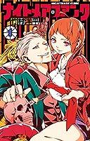 ナイトメア・ファンク 1 (ジャンプコミックスDIGITAL)