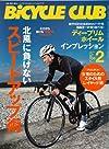 BiCYCLE CLUB (バイシクル クラブ) 2012年 02月号 [雑誌]