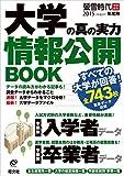 2015年受験用 大学の真の実力 情報公開BOOK (旺文社ムック)