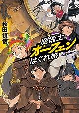 秋田禎信「魔術士オーフェンはぐれ旅 約束の地で」10月発売