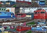 鉄道模型シミュレーター4 第8号