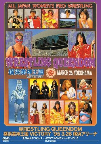 WRESTLING QUEENDOM 横浜美神王国 VICTORY (2枚組) [DVD]