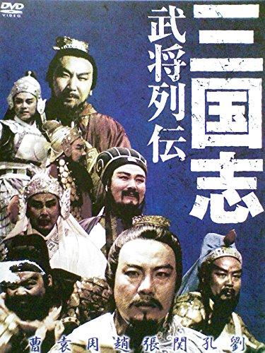 三国志 武将列伝 [DVD]