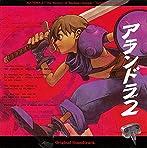 アランドラ2 オリジナル・サウンドトラック