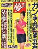 夢 21 2011年 09月号 [雑誌]