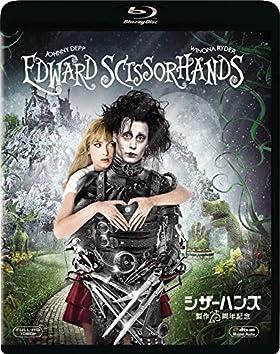 シザーハンズ 製作25周年記念コレクターズ・ブルーレイBOX(初回生産限定) [Blu-ray]