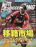 WORLD SOCCER KING (ワールドサッカーキング) 2009年 4/16号 [雑誌]