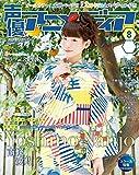 声優アニメディア 2016年8月号 [雑誌]