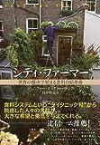シティ・ファーマー: 世界の都市で始まる食料自給革命