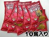 小熊出没注意トマトスープ味ラーメン10食セット本生熟成乾燥麺 北海道らーめん