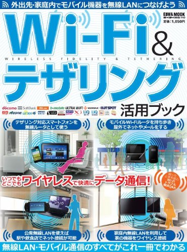 Wi-Fi&テザリング活用ブック